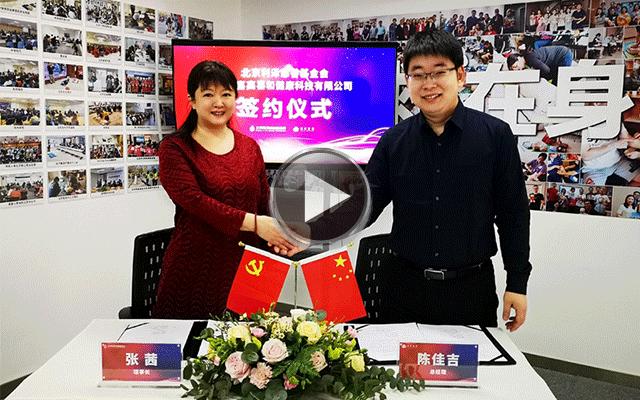 北京利泽慈善基金会与北京嘉高喜和健康科技有限公司签订战略合作协议的采访