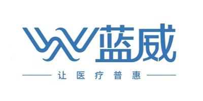 蓝威医疗科技(上海)有限公司